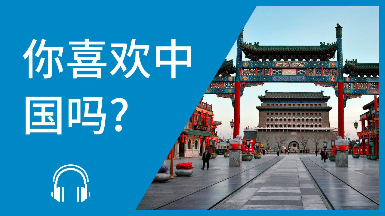 Do you like China?
