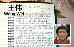 Wang Wei's Diary: Food and Girls