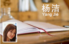 Yang Jie's Diary: Date with a Nerd