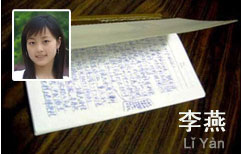 Li Yan's Diary: More and More