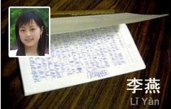 Li Yan's Diary: More and More
