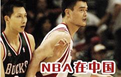 NBA在中国
