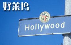 好莱坞大片