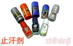 Antiperspirant in China