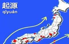 日本人的起源