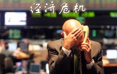 世界经济危机