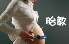 Pregnancy Series 4: Fetal Attraction