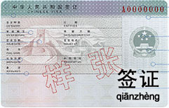 Hong Kong Visa Run