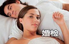 Pre-Marital Health Testing