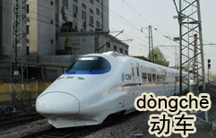Express Train or High-speed Train?