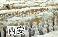 A Tour of Xi'an