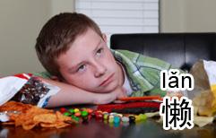 The Lazy Child