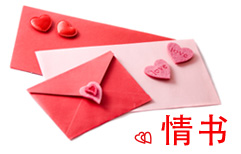 Concern over a Love Letter