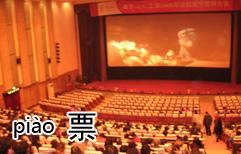 Movie Theater Seats