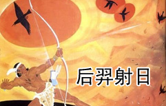Houyi and The Ten Suns