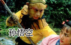 孙悟空三打白骨精(第四集)
