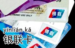 Hospitality Series 2: China Union Pay