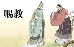 孔子拜访老子 2:小国寡民