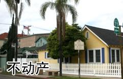 中国人在国外买房子