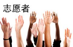 Volunteering in China