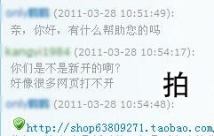 Negotiating with a Taobao Merchant