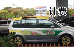A Complicated Cab Ride