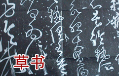 The Popular Decline of Calligraphy