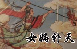 神话故事之女娲补天