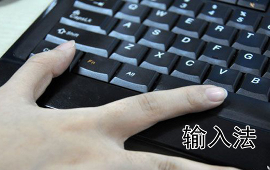 Chinese Input Methods