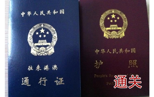 Hong Kong-Macao Travel Permit