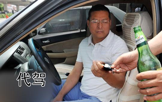 Designated Driver for Hire