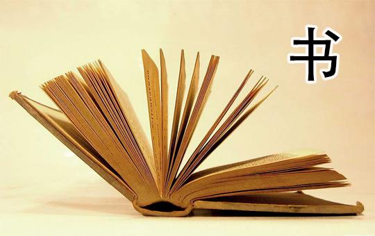 年轻人喜欢的书