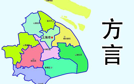 港媒:上海幼儿园鼓励方言被批鼓励歧视
