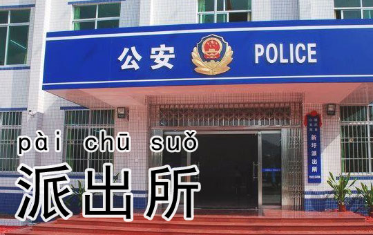 Where is the Police Station?