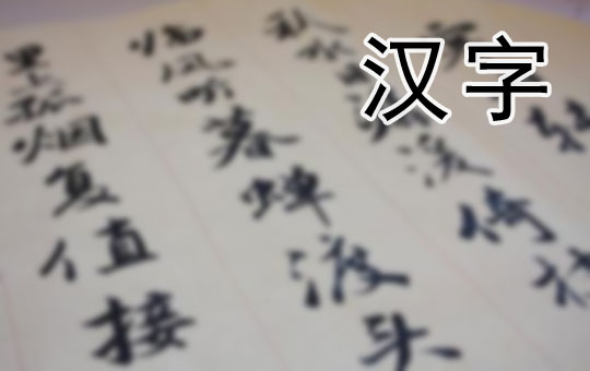 Do I Need To Learn Chinese Characters?