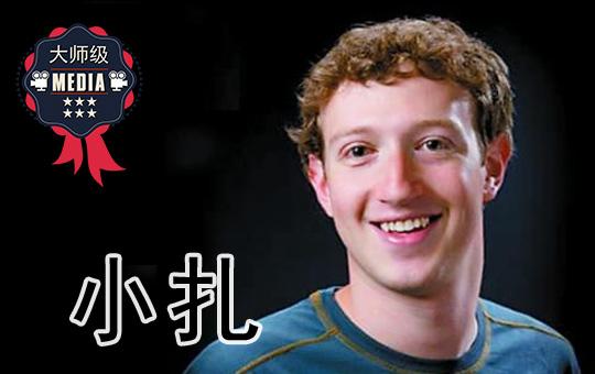 扎克伯格清华中文演讲