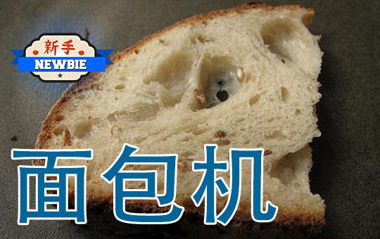 New Breadmaker!