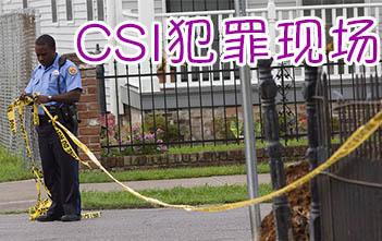 CSI 犯罪现场