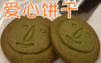 Charity Cookies
