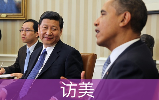 中国领导人访美