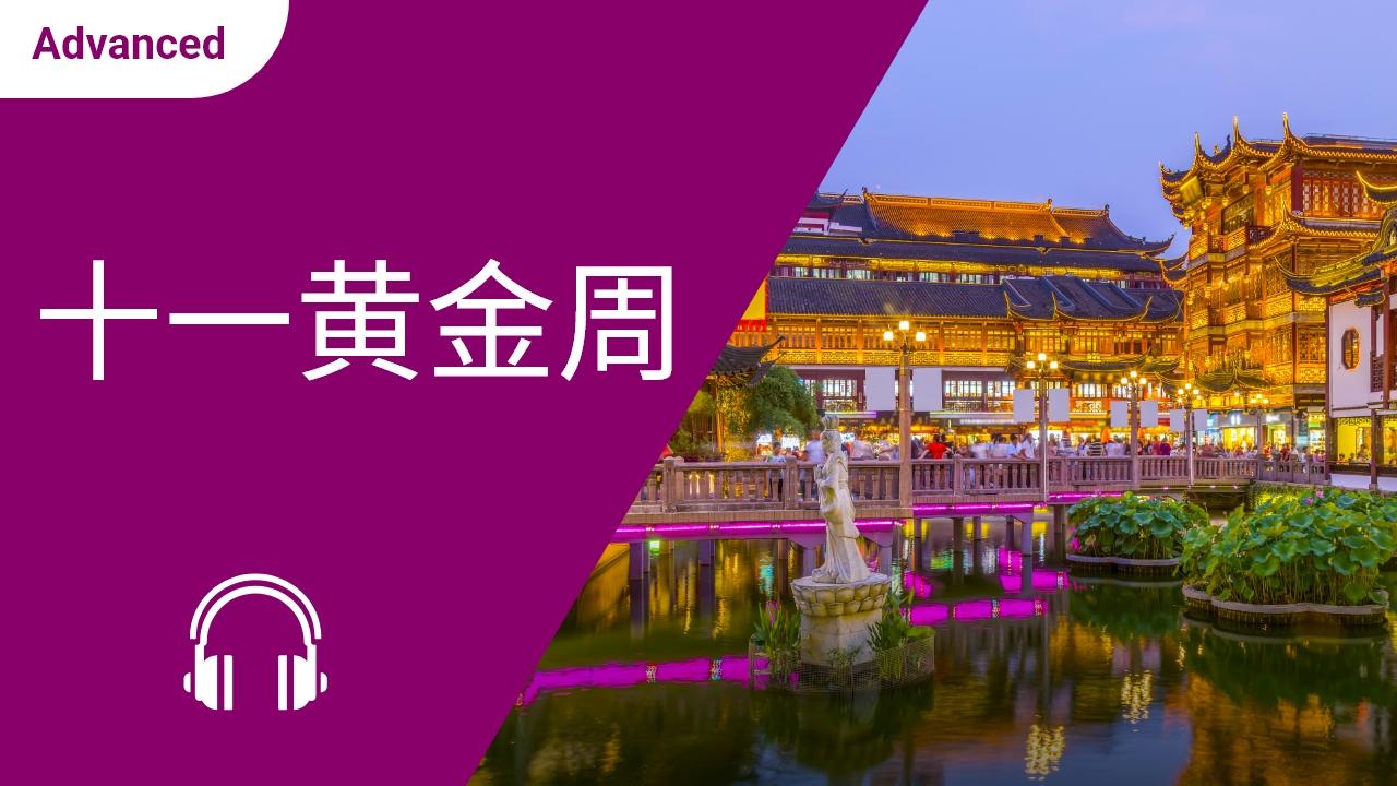 十一黄金周 Golden Week