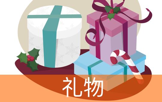 Do You Buy Xmas Gifts?