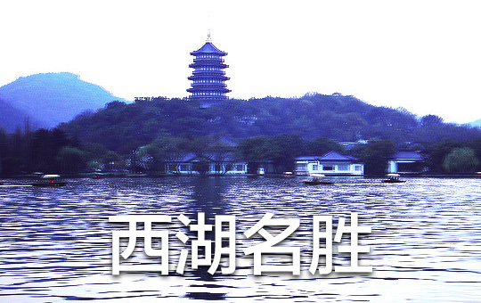 Hangzhou's West Lake