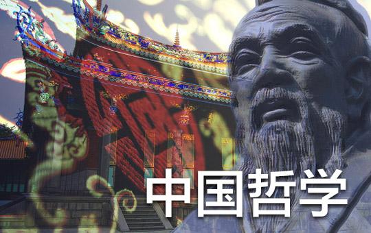 中国哲学 Chinese Philosophy