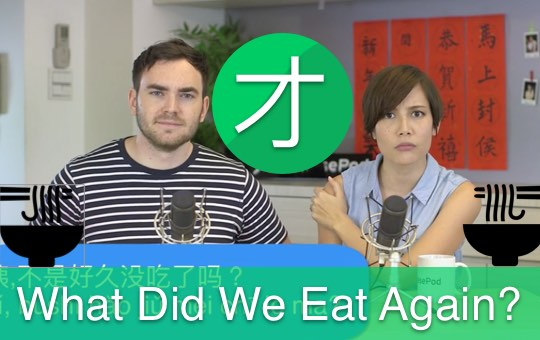 What Did We Eat Again?