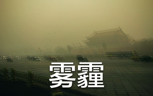 雾霾 A Smog Occupation