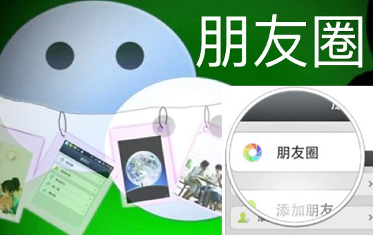WeChat Moments - 朋友圈