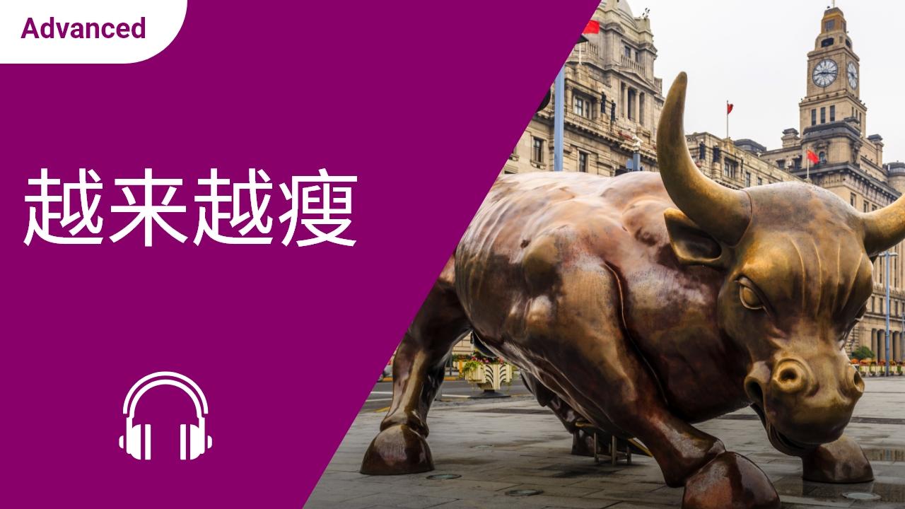 股市速报 Stock Bulletin