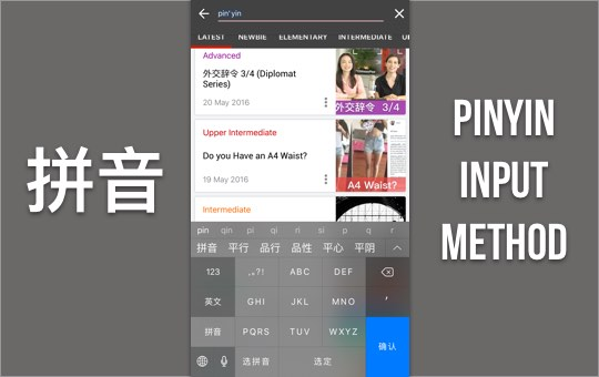 How to Type Pinyin