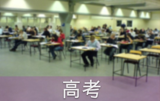 高考 College Entrance Exam